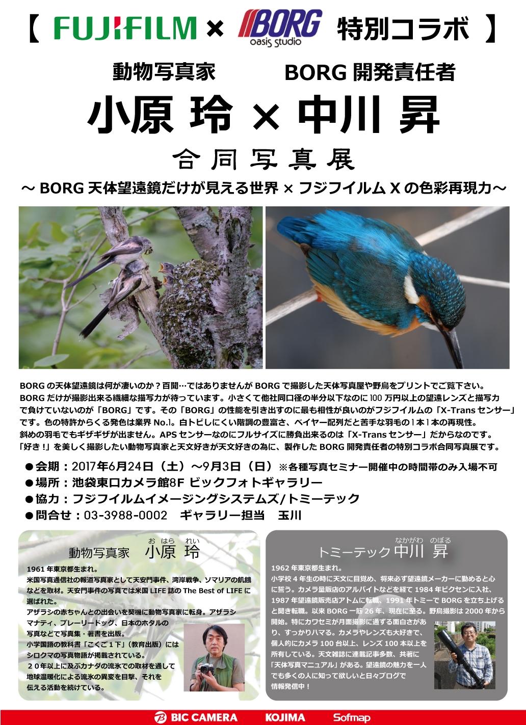 https://www.tomytec.co.jp/borg/world/blog/81833ec7954d0c721db162d4ce2336e333c6424e.jpg