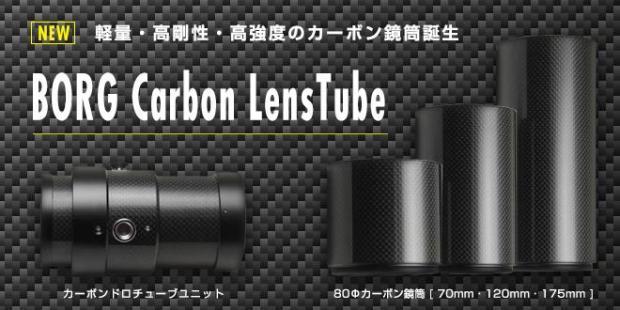 banner_carbontube.jpg