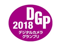 tokusyu_dgp_2018.jpg