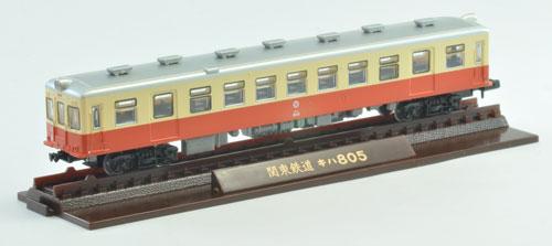 関東鉄道キハ800形2両セット(旧塗装)