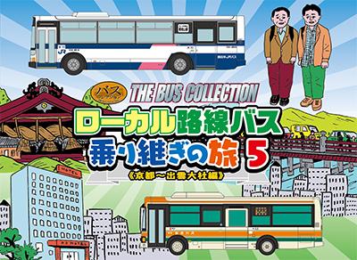 ローカル路線バス乗り継ぎの旅5<京都~出雲大社編>