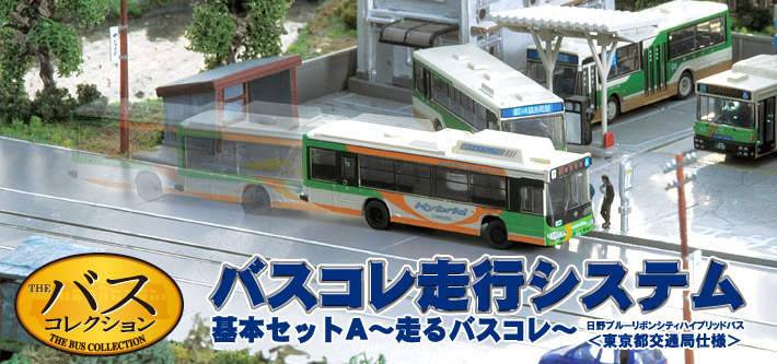 Tomytec N Gauge The Bus Collection