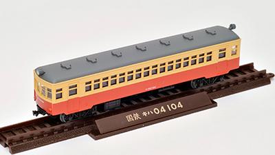 鉄道コレクション   ジオコレ   ...