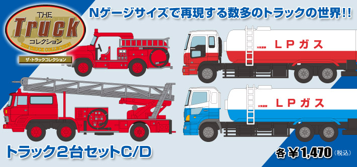 Tomytec 1/150 The Truck Collection
