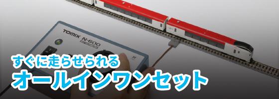 鉄道模型 トミックス 公式サイト...