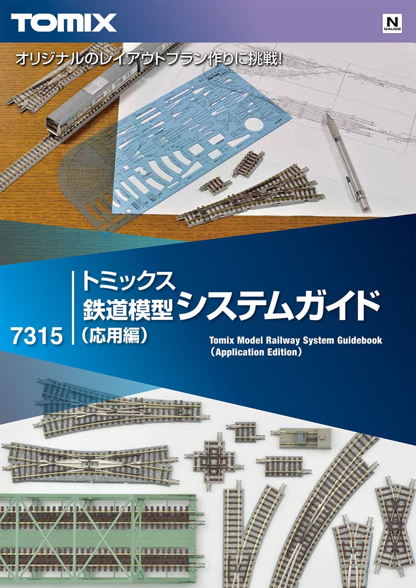 https://www.tomytec.co.jp/tomix/products/img/7315.jpg